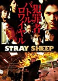 STRAY SHEEP ストレイシープ