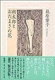 朔太郎とおだまきの花