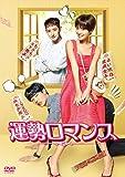 [DVD]運勢ロマンス DVD-BOX1