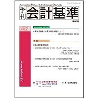 季刊会計基準 第60号