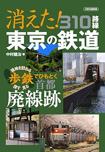 消えた!東京の鉄道 310路線 (歩鉄「現地を訪ねる 探す ...