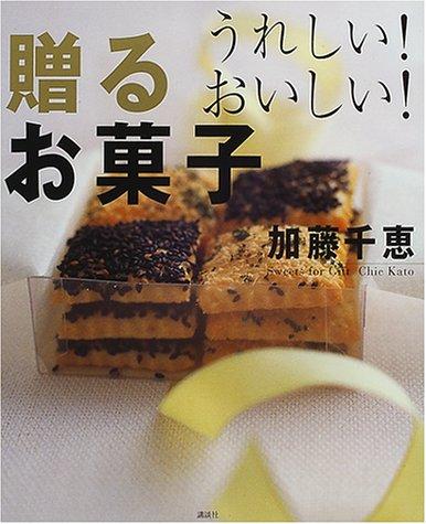 うれしい!おいしい!贈るお菓子 (講談社のお料理BOOK)の詳細を見る