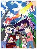 小説おそ松さん 後松 ストラップ付き限定版(仮) (JUMP j BOOKS)