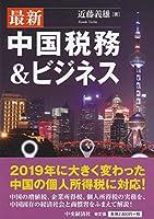 最新 中国税務&ビジネス