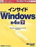 インサイド MS WINDOWS 第4版 下 (マイクロソフト公式解説書)