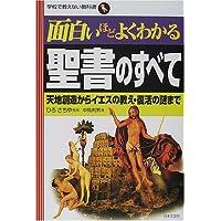 面白いほどよくわかる聖書のすべて―天地創造からイエスの教え・復活の謎まで (学校で教えない教科書)