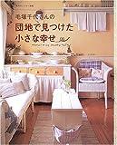 毛塚千代さんの団地で見つけた小さな幸せ―Welcome to my country house (私のカントリー別冊) 画像