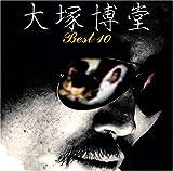 大塚博堂 ベスト10