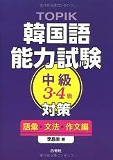 TOPIK 韓国語能力試験中級(3・4級)対策 語彙・文法・作文編