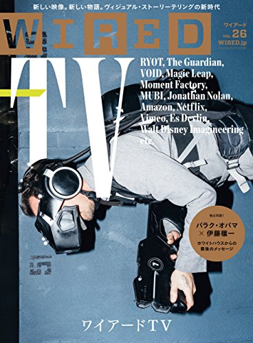 WIRED(ワイアード)VOL.26[雑誌]の詳細を見る