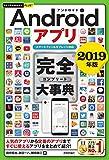 今すぐ使えるかんたんPLUS+ Androidアプリ 完全大事典 2019年版 [スマートフォン&タブレット対応]