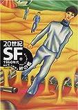 20世紀SF〈3〉1960年代・砂の檻 (河出文庫)