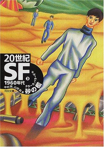 20世紀SF〈3〉1960年代・砂の檻  / アーサー・C. クラーク,ロジャー・ゼラズニイ,ハーラン・エリスン,サミュエル・R. ディレイニー,J.G. バラード