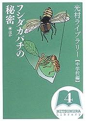 光村ライブラリー・中学校編 4巻 フシダカバチの秘密 ほか