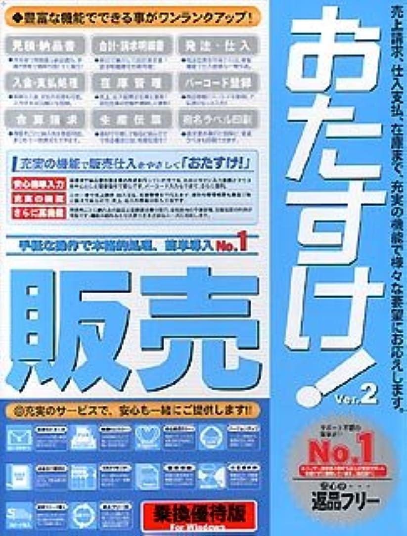 標高宮殿ラグおたすけ!販売 Ver.2 乗換優待版 for Windows