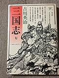 三国志 第7巻 望蜀の巻 (六興版・吉川英治代表作品)