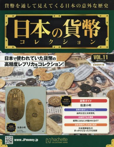週刊日本の貨幣コレクション(11) 2017年 11/22 号 [雑誌]