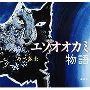 エゾオオカミ物語 (講談社の創作絵本)