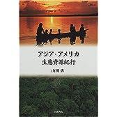 アジア・アメリカ生態資源紀行