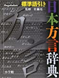 日本方言辞典—標準語引き