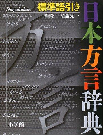 日本方言辞典―標準語引きの詳細を見る
