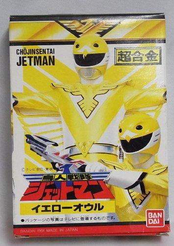 鳥人戦隊ジェットマン 超合金 イエローオウル