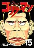 ゴリラーマン 新世紀リマスター(15) (ヤンマガKCスペシャル)
