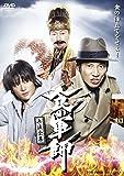 食の軍師 兵法全集[DVD]