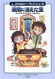 波間に消えた宝―双子探偵ジーク&ジェン〈2〉 (ハリネズミの本箱)