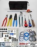 第二種技能用 工具PS-25+器具+ケーブル(3回)3点セット(29年度版)
