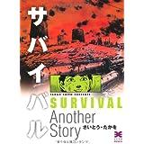 サバイバル (Another story) (リイド文庫)