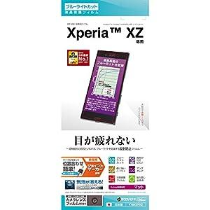 ラスタバナナ Xperia XZ ブルーライトカット 反射防止フィルム Y764XPXZ
