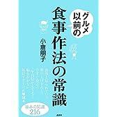 グルメ以前の食事作法の常識 (講談社の実用BOOK)