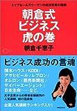 朝倉式 ビジネス虎の巻 トップセールスウーマンの成功営業の鉄則