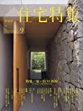新建築 住宅特集 2009年 09月号 [雑誌] 画像