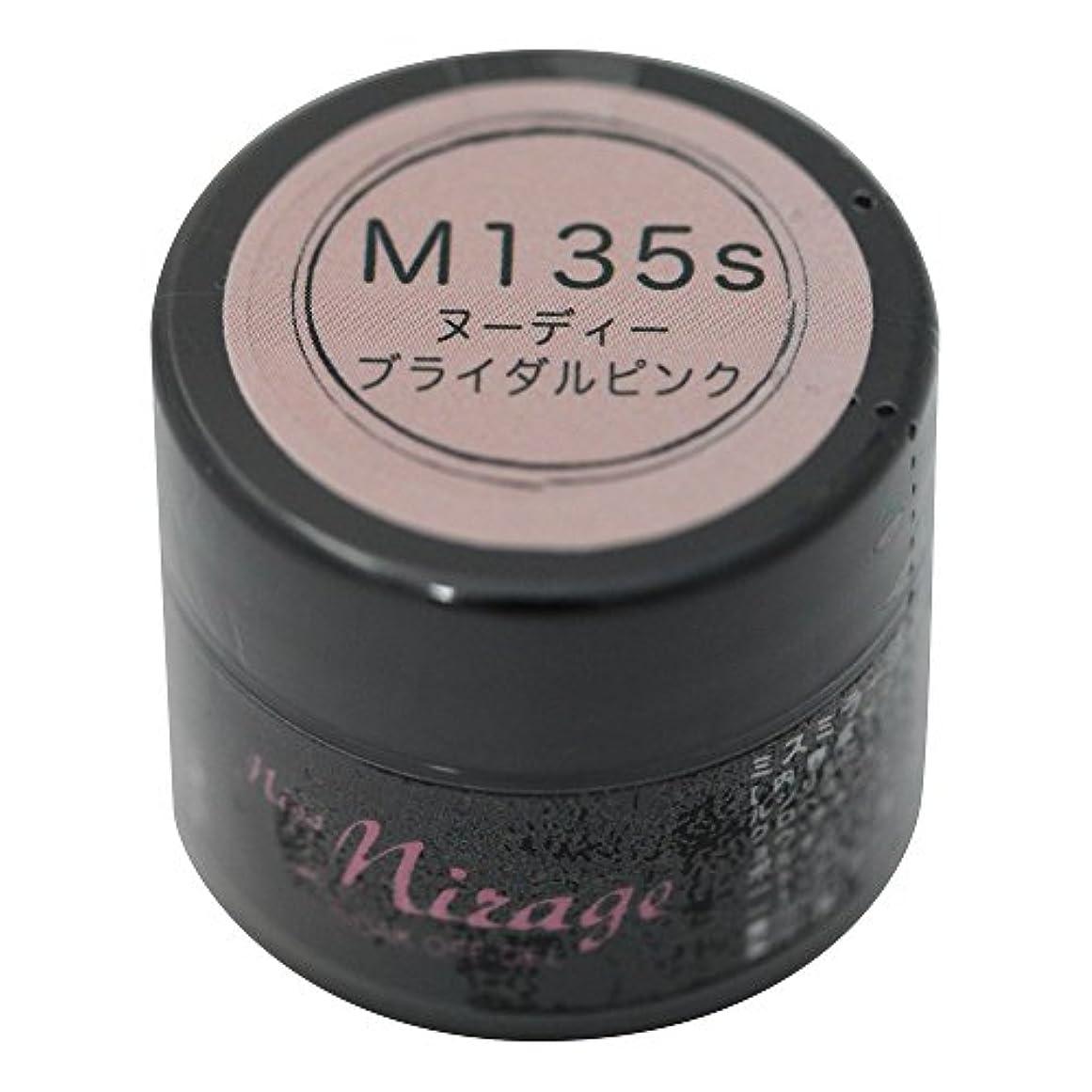 暴君切る退化するMiss Mirage M135S ヌーディーブライダルピンク 2.5g UV/LED対応タイオウ