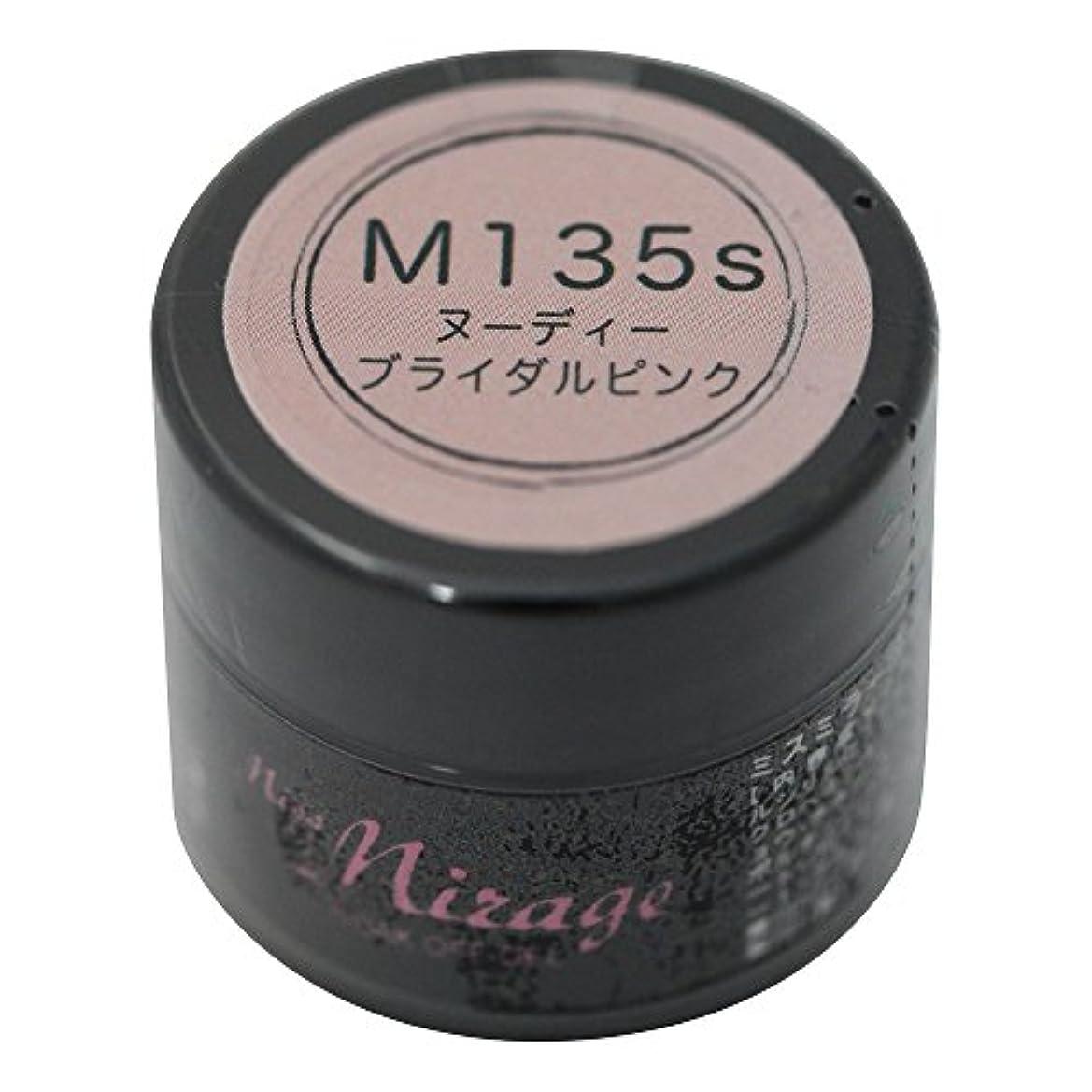 一時解雇するリル巧みなMiss Mirage M135S ヌーディーブライダルピンク 2.5g UV/LED対応タイオウ