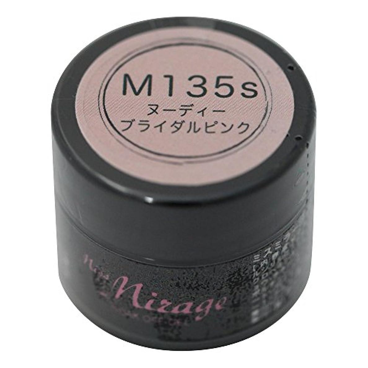 ウィンクバックグラウンド散文Miss Mirage M135S ヌーディーブライダルピンク 2.5g UV/LED対応タイオウ