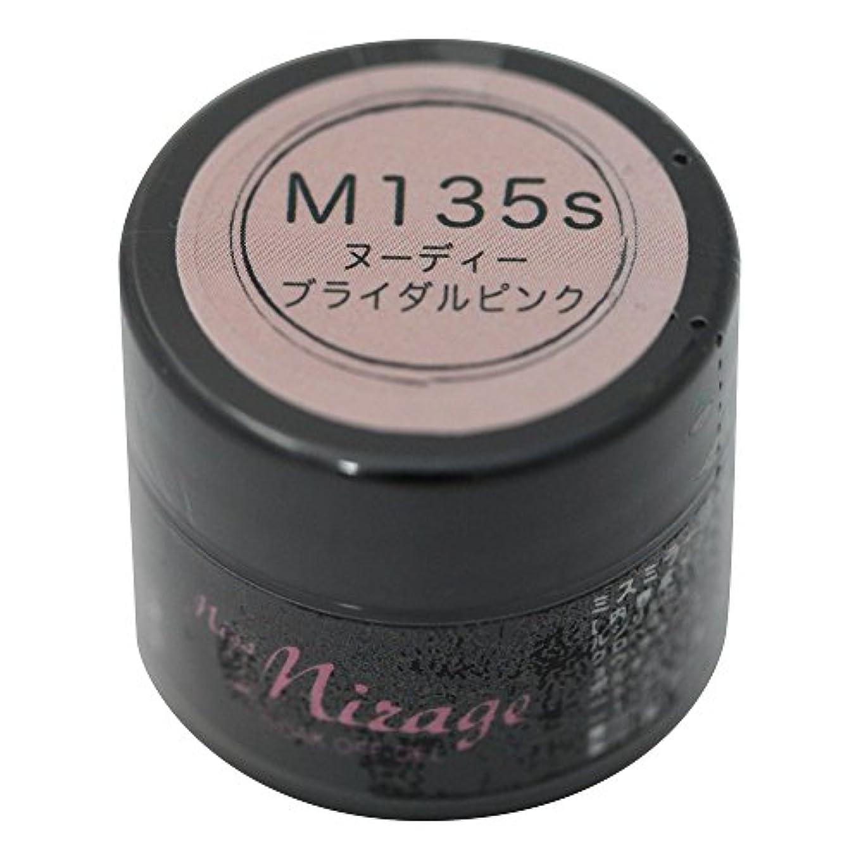 メーターピアニスト意識的Miss Mirage M135S ヌーディーブライダルピンク 2.5g UV/LED対応タイオウ