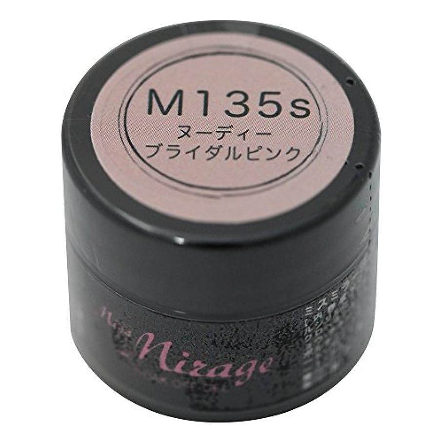 シンプトンテント器用Miss Mirage M135S ヌーディーブライダルピンク 2.5g UV/LED対応タイオウ
