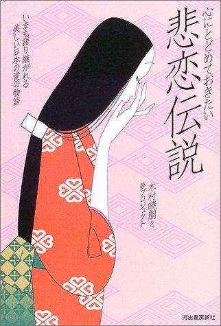 心にとどめておきたい悲恋伝説―いまも語り継がれる美しい日本の愛の物語の詳細を見る