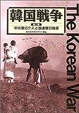 韓国戦争〈第3巻〉中共軍の介入と国連軍の後退