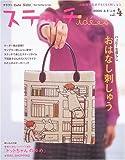 ステッチid〓es―お絵描き気分でちくちく刺しゅう。 (Vol.4(2006あき/ふゆ)) (Heart warming life series―クラフト・Caf〓 Sister) 画像