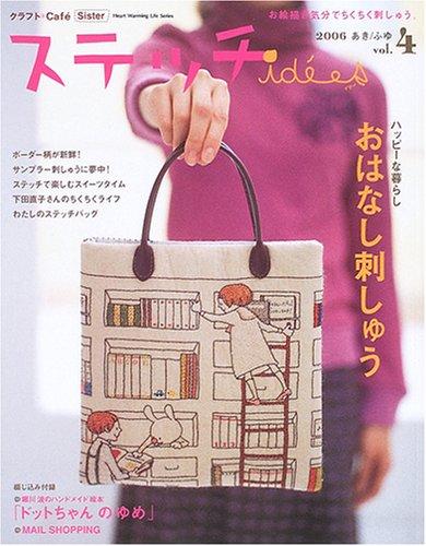 ステッチid〓es—お絵描き気分でちくちく刺しゅう。 (Vol.4(2006あき/ふゆ)) (Heart warming life series—クラフト・Caf〓 Sister)