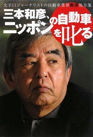 三本和彦、ニッポンの自動車を叱る