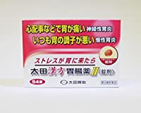 【第2類医薬品】太田漢方胃腸薬II<錠剤> 54錠 ×2