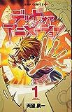 デッド・オア・アニメーション 1 (ジャンプコミックス)