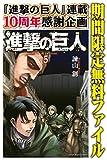 進撃の巨人(5)【期間限定 無料お試し版】 (週刊少年マガジンコミックス)