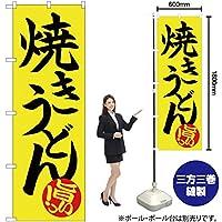 のぼり旗 焼うどん 黄 YN-1710(三巻縫製 補強済み)【宅配便】 [並行輸入品]