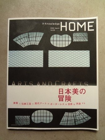 X-Knowledge home (Vol.03(2002March)) (エクスナレッジムック)の詳細を見る